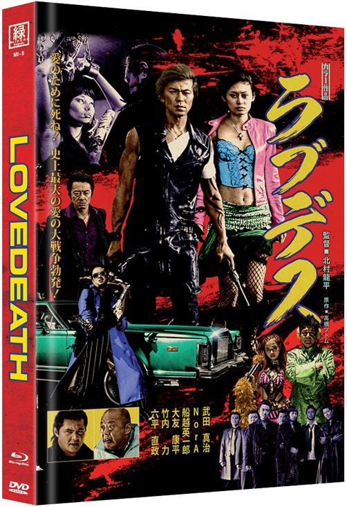 LoveDeath (Lim. Uncut Mediabook) (DVD + 2 BLURAY)