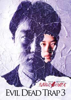 Evil Dead Trap 3 (Lim. kl. Hartbox) (Cover C)